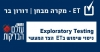 ET מקרה מבחן –דורון בר (גיליון#1)
